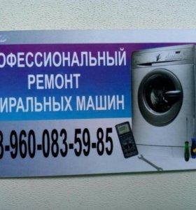 ПРОФЕССИОНАЛЬНЫЙ РЕМОНТ СТИРАЛЬНЫХ МАШИН.