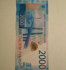 Две тысячи рублей нового образца