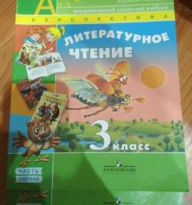 Учебник литературы 3 класс
