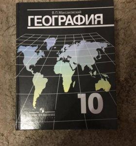 Учебник по географии за 10-11 классы