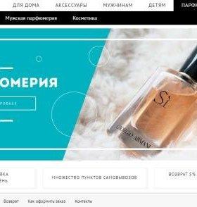 Интернет-сайт косметики и духов из Франции