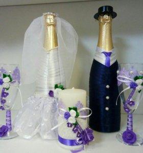свадебный набор для молодоженов