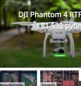 Интернет-сайт радиоуправляемых дронов