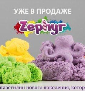 Кинетический пластилин ZEPHYR новый не Б/У