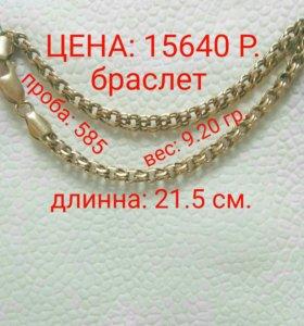 БРАСЛЕТ ЗОЛОТОЙ, ПРОБА: 585