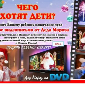 Видеописьмо от Деда Мороза