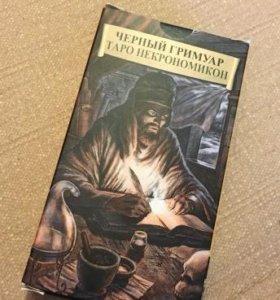Колода Таро «Черный Гримуар. Таро Некрономикон»