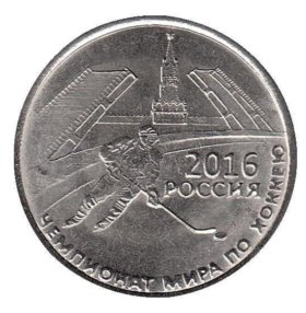 Монета ЧМ по хоккею 2016