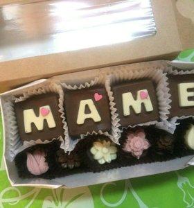 """Шоколадный подарок """"МАМЕ"""", коробочка)"""