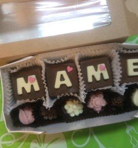 """Шоколадный подарок """"МАМЕ""""))"""