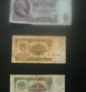 СССР банкноты советские купюры 1961 и 1991 года