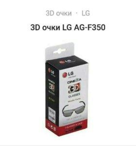 Очки 3D LG AG-F350 металические с чехлом