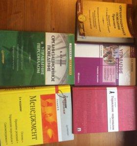 Книги по менеджменту