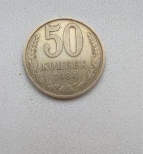 50 копеек 1984 г