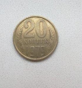 20 копеек 1979 г