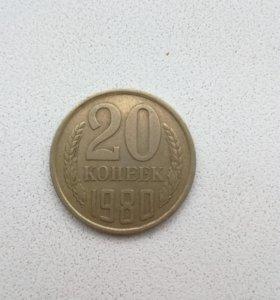 20 копеек 1980 г