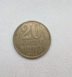 20 копеек 1990 г