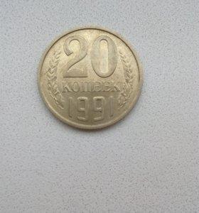 20 копеек 1991 г