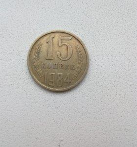 15 копеек 1984 г