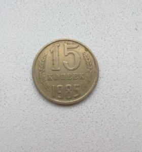 15 копеек 1985 г