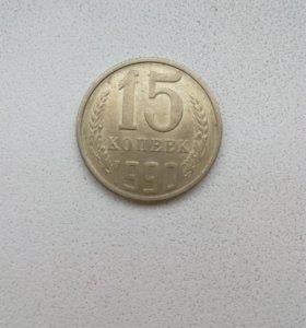 15 копеек 1990 г