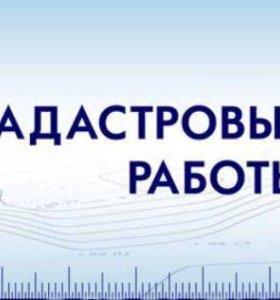 Кадастровые работы:  Химки, Солнечногорск