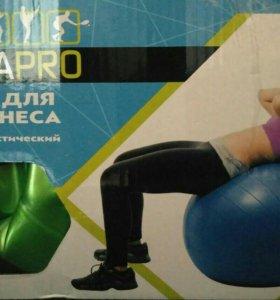 Мяч для фитнеса новый