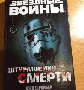 Книжка звёздные войны