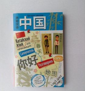 Книга. Китайский самоучитель с диском