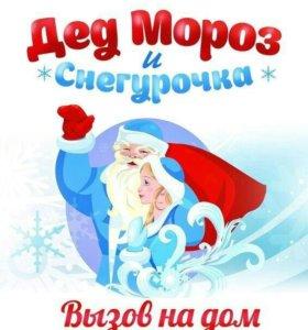 Дед мороз и Снегурочка с ФОТОЗОНОЙ