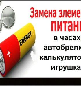 Элементы питания, батарейки, аккумуляторы