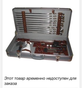 Подарочный чемодан для пикника Konig
