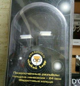 Видео кабель VGA-VGA 5 метров новый