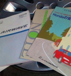 Литература Honda.airwave