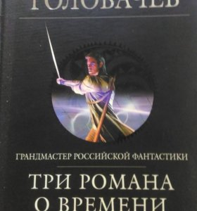 "Василий Головачев ""Три романа о Времени"""