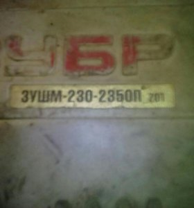 """Шлифовальная машинка """"Зубр"""