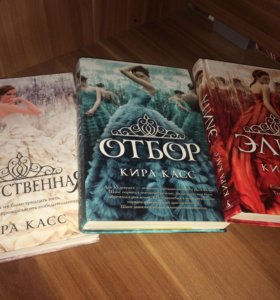 Книги Кира Касс