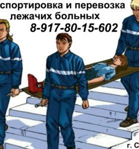 Помощь лежачим больным