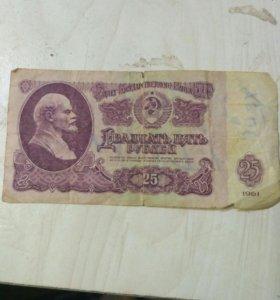 Купюра 25 рублей