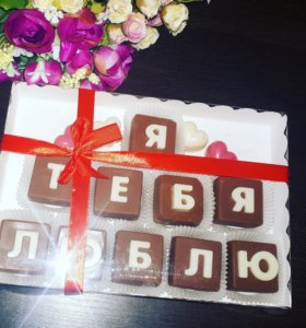 Шоколадные поздравления🍫🍫🍫