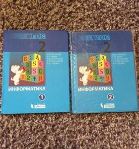 Учебник по информатике 2 класс, 2 части