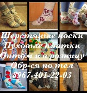 Теплые носки ангор
