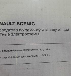 Руководство по ремонту Renault Scenic