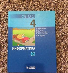 Учебник по информатике 4 класс, 2-я часть