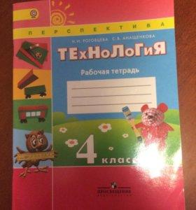 Рабочая тетрадь по технологии 4 класс