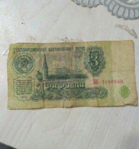 Банкнота 3рубля