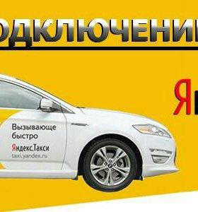 Подключение к Яндекс и Убер такси