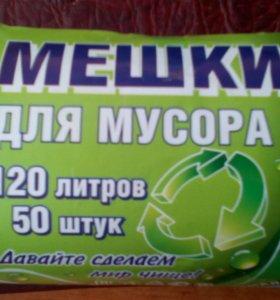 Мешки для мусора 120 л.