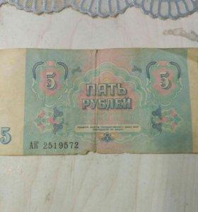Купюра 5 рублей
