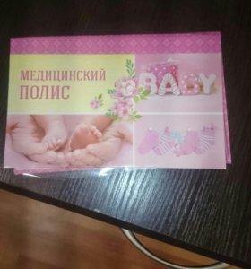 """Новая, папка для медицинского полиса """"Малышка"""""""